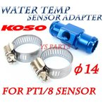 【正規品】KOSO PT1/8センサージョイント ホース径14mm用 NS-1NSR50NS50FMBX50