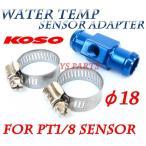 【正規品】KOSO PT1/8センサージョイント ホース径18mm用 RZ50/DT50/RG50ガンマ/TZR50/TZM50R/FZ250/R1-Z/ZXR400R/GPZ400R