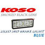 【正規品】KOSO21連LEDテール青グランドアクシス/BW'S100/BW'S125X/シグナスX/YBR125/マジェスティ125等