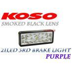 【正規品】KOSO21連LEDテール紫ビーノ/ジョグ/SA36J/アクシストリート/リモコンジョグZR/SA16J/GTR125/マジェスティ150/マジェスティS/トリッカー/XT250X
