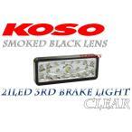 【正規品】KOSO21連LEDテール白ビーノ/ジョグ/SA36J/アクシストリート/リモコンジョグZR/SA16J/GTR125/マジェスティ150/マジェスティS/トリッカー/XT250X