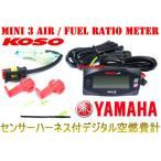 【正規品】KOSOデジタル空燃費計 ヤマハ用O2センサーハーネス付属 シグナスXBW'S125等に