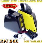 【吸気量変更可能】ビッグキャブ用エアクリーナーBOX グランドアクシス/BW'S100等に