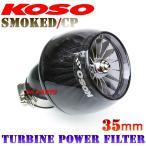 KOSOタービンパワーフィルター35mm TZM50R/TZR50/TZR50R/RZ50/ジョグスポーツ(2JA)/アクティブ/エクセル/チャンプRS/CX/ボクスン/BW'S50(3AA縦型)