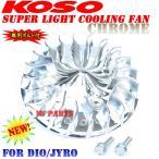 【正規品】KOSO超軽量クーリングファン銀スーパーディオ/スーパーディオSR/スーパーディオZX(AF27/AF28)/ディオ(AF18/AF25)/タクト(AF24/AF30/AF31)