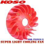 【正規品】KOSO超軽量クーリングファン赤シグナスX全車OK(1型SE12J/5UA/(5TY)(2型SE44J/28S/4C6/1CJ)(3型/SE44J/1YP/1MS)(4型SEA5J/BF9/2UB)