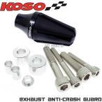 【正規品】KOSO汎用マフラースライダー黒SMAXマジェスティSマジェスティ125シグナスXシグナスZ/BWS125X/BWS-R/BWSR/BW'S125X/BW'S-R/BW'SR等に