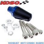 【正規品】KOSO汎用マフラースライダー青ライブディオSR/ライブディオJ/ライブディオZX/AF34/AF35/リード50/AF48等に