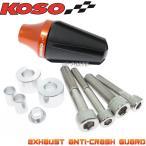 【正規品】KOSO汎用マフラースライダー橙SMAXマジェスティSマジェスティ125シグナスXシグナスZ/BWS125X/BWS-R/BWSR/BW'S125X/BW'S-R/BW'SR等に