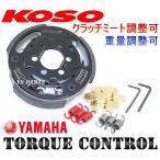 【最軽量430g】KOSO重量調整軽量強化クラッチ ジョグEXスーパージョグZR(3YK)ジョグ(3YJ)アクシス50プロフット(3VP)