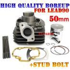 【高品質】50mm 97.3ccボアアップ(ノーマルヘッド対応)リード90(HF05)ジョーカー90キャビーナ90ブロード90