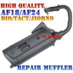 【高品質】新型高品質マフラー(オーバル形状) ディオ(AF18)タクト(AF24)ジョルノ(AF24)