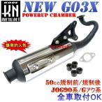 【新作】G03Xパワーアップチャンバー ジョグ(3KJ)スーパージョグZR(3YK)ジョグ50EX(3YK)アクシス50(3VP)アプリオ(4JP/4LV)ジョグスポーツ(3RY)ジョグ90(3WF)