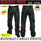 【新モデル】モトフィールドMF-LP54膝位置調整可能膝パッド付レザーカーゴパンツ 股上深め