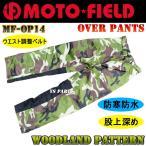 【ウエスト調整機構付】モトフィールドMF-OP14パッド袋付/ウエスト調整 防寒防水オーバーパンツ ウッドランド迷彩 M〜5L各サイズ