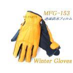 【処分特価品】モトフィールドMFG-153本革防寒レザーウインターグローブ オレンジ メンズ/レディース各サイズ