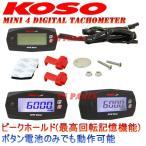 【正規品】KOSO Mini4 LEDタコメーターアドレスV50アドレスV100レッツ2アドレス110アドレスV125Gレッツ4セピアZZアドレスV125Sレッツ5