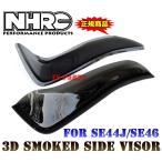 【正規品】NHRCスモークサイドバイザー/風防/サイドフェンダー シグナスX(国内SE44J)シグナスX(台湾SE46)専用設計