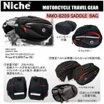 NICHE容量可変サイドバッグ(29-36L)NMO-8209 CBR250RR/CBR400RR/CBR600RR/CBR900RR/CBR929RR/CBR954RR/CBR1000RRに