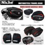 NICHE容量可変サイドバッグ(29-36L)NMO-8209 ニンジャ250Rニンジャ400RGPZ900RZZR400ZZR1100ZZR1200ZZR1400等に