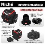 【容量可変25L→30L】NICHEシートバッグ 脱着式ドリンクホルダ付バンディット250バンディット400バンディット1200バンディット1250Sバンディット1250F等に