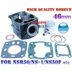 【高品質】46mm 68.8ccボアアップ(ノーマルヘッド対応)MBX50/MBX50M/AC03/MTX50R/NSR50/NS-1/CRM50/NS50F