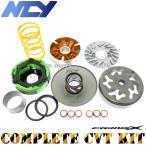 シグナスX NCYコンプリートCVT 8点SET(ハイスピードプーリー+ドライブフェイス+軽量強化クラッチ+クラッチアウター+トルクカム+スライダー+ローラー+センスプ)