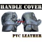 【PVCレザー】汎用ハンドルカバー黒 ライブディオZXスーパーディオZXタクトズーマーXリード90スーパーカブ50スーパーカブ90リトルカブクロスカブ