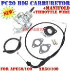 【高品質】PC20型ビッグキャブ+インマニ+ワイヤーSET エイプ50/エイプ100/XR50/XR100