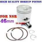 【高品質】46mmボアアップピストンセット NSR50/NS-1/CRM50/NS50F/MBX50F(AC08)/MTX50R(AD06)