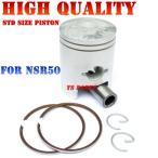 【高品質】STDピストンセット NSR50/NS-1/CRM50/NS50F/MBX50F(AC08)/MTX50R(AD06)