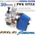 【特注パワージェット/透明フロートカバー】PWK30ビッグキャブ+青フィルター シグナスXグランドアクシスBW'S100BWS100TW200TW225セロー225セロー250等