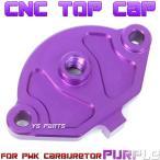 【アルミCNC】トップカバー紫PWKビッグキャブ用タクト/スーパーディオZX/ライブディオZX/エイプ50/エイプ100/モンキー/ゴリラ/FTR223