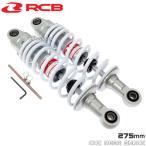 [正規品]レーシングボーイ(RCB)CNC削出リアショック/リヤショック白275mm[無段階プリロード調整]チャッピー/GT50/GT80/GR50/GR80等流用に