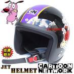 【処分特価品 SG規格】CARTOON NETWORKおくびょうなカーレッジくんジェットヘルメット ブラック フリーサイズ(57cm-59cm)