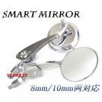 丸型ミラーCP/白レンズ ZRX400ZRX1100ZRX1200RER-6nZ750Z800Z1000ゼファー400ゼファー750ゼファー1100バリオスエストレヤ250TR