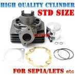 高品質STDシリンダーASSY ストリートマジック50[TR50S/TR50SD]レッツ2[CA1KA/CA1KB/CA1PA/CA1PC]ヴェルデZZ(ジーツー)セピアZZ[CA1EA/CA1EB/CA1EC/CA1HA/CA1HC]