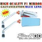 STAGE6ミラーメッキ【青レンズ】リモコンジョグZRSA16JBW'S100BW'S125XグランドアクシスシグナスXマジェスティ125ジョグ90ジョグ100