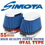 SIMOTA高性能・高耐熱パワーフィルター2個SET 55mm 2個SET NSR250に
