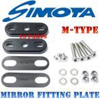 【正規品】simotaカーボンミラープレートMサイズ(40〜51mmピッチサイズ) ボルト/ナット付 CBR1000RR/CBR900RR/CBR600F3/VFR800
