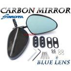【リアルカーボン】特注本物のカーボンミラー楕円/青 CB400SFスーパーボルドールCB1300SFスーパーボルドールVTR1000SP1VTR1000SP2
