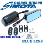 【リアルカーボン】特注本物のカーボンミラー スクエア/青 CB400SFスーパーボルドールCB1300SFスーパーボルドールVTR1000SP1VTR1000SP2