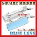 スクエアミラー銀/青レンズ GROM/グロム/ディオ110/リード125EX/ズーマーX/PCX125/PCX150/FTR223/CB400SF/CB750/CB1100/CB1300SF