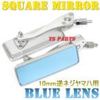 スクエアミラー銀/青レンズ TW200/TW225/XJR400/XJR1200/XJR1300/SRX400/SRX600/SR400/SR500/YBR125/YBR250/マグザム/グランドマジェスティ250