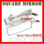 スクエアミラー銀/白レンズ フュージョンフォルツァフェイズスティード400Vツインマグナホーネット250ホーネット600ホーネット900VTR250XR250モタード