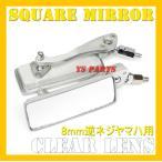 スクエアミラー銀/白レンズ リモコンジョグZR/SA16J/BW'S100/BW'S125X/グランドアクシス/シグナスX/マジェスティ125/ジョグ90/ジョグ100/マジェスティS