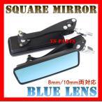 スクエアミラー黒/青レンズ エイプ50/エイプ100/XR100モタード/ジョルノクレア/スクーピー/タクト/ズーマー/ジャイロX/トゥデイ