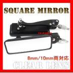 スクエアミラー黒/白レンズ GROM/グロム/ディオ110/リード125EX/ズーマーX/PCX125/PCX150/FTR223/CB400SF/CB750/CB1100/CB1300SF