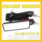 スクエアミラー黒/白レンズ リモコンジョグZR/SA16J/BW'S100/BW'S125X/グランドアクシス/シグナスX/マジェスティ125/ジョグ90/ジョグ100/マジェスティS