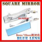 スクエアミラーCP/青レンズ GROM/グロム/ディオ110/リード125EX/ズーマーX/PCX125/PCX150/FTR223/CB400SF/CB750/CB1100/CB1300SF